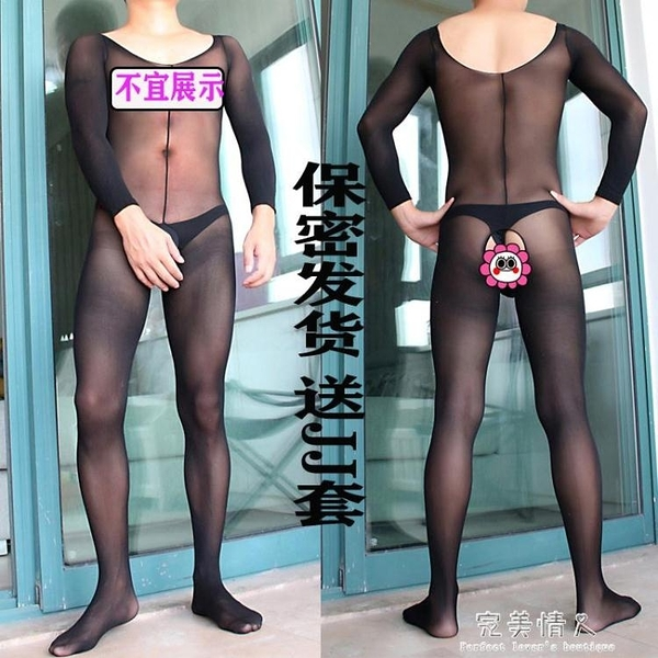 男士情趣連身絲襪透明緊身全身絲襪內衣 開檔誘惑絲襪偽娘gay YYJ 【快速出貨】情人