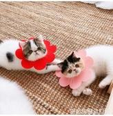 貓咪防舔太陽花口水巾毛氈布貓圈寵物可愛伊麗莎白圈四片裝口水兜 居家物语