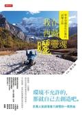 (二手書)我在西藏曬靈魂:單車穿越喜馬拉雅的試煉之旅