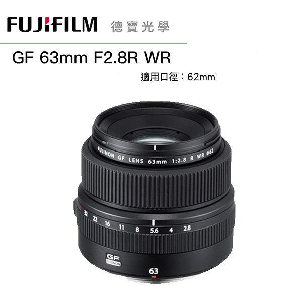 FUJIFILM 富士 GF 63mm F2.8 R WR 恆定光圈 120 中片幅專用鏡 恆昶公司貨 接單預訂 德寶光學