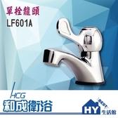 HCG 和成 LF601A 單栓龍頭 面盆龍頭 水龍頭 -《HY生活館》水電材料專賣店