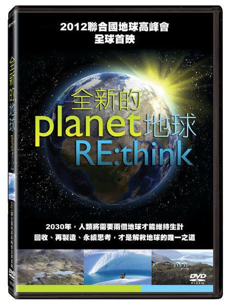 全新的地球 DVD  (購潮8)