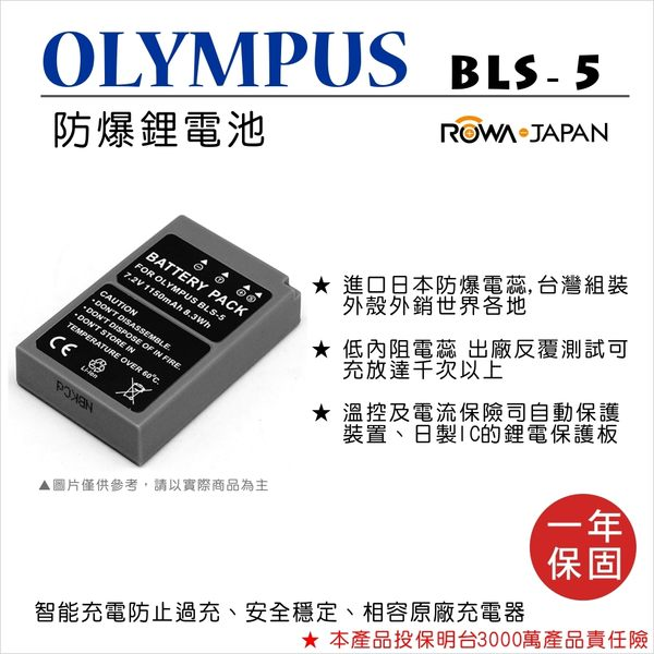ROWA 樂華 FOR Olympus BLS-5 BLS5 電池 外銷日本 原廠充電器可用 全新 保固一年 EPL2 EPL3