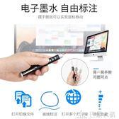 FG無線激光翻頁筆教鞭USB簡報器PPT演示器空中鼠標-可卡衣櫃
