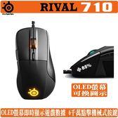 [地瓜球@] 賽睿 SteelSeries Rival 710 遊戲 滑鼠 OLED螢幕 可換圖示