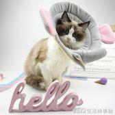 伊麗莎白圈可愛貓脖套寵物術後保護防舔抓軟頭罩 生活樂事館
