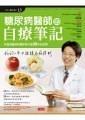 (二手書)糖尿病醫師的自療筆記:林嘉鴻醫師與糖尿病共處20年的故事