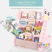 玩具書架 兒童書架簡易家用落地寶寶玩具收納架幼兒園圖書架塑料卡通繪本架T 2色