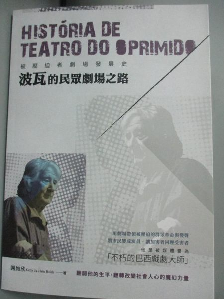 【書寶二手書T1/藝術_LCN】被壓迫者劇場發展史:波瓦的民眾劇場之路_謝如欣