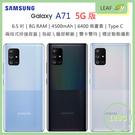 【送玻保】三星 SAMSUNG Galaxy A71 5G版 6.7吋 8G/128G 4500mAh 臉部解鎖 6400萬畫素 智慧型手機