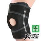高密度透氣材質,有助於散熱,穿戴更加乾爽、舒適 中間圓墊中空,能固定膝蓋骨 兩側開放式軟鐵彈簧