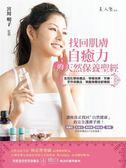 (二手書)找回肌膚自癒力的天然保養聖經 告別化學保養品,學會按摩、芳療、手作保..