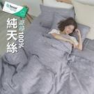 #TCL25#奧地利100%TENCEL涼感純天絲6尺雙人加大床包舖棉兩用被套四件組(含枕套) ※超取限單組