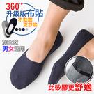 團購-加大純棉布面防滑隱形襪 (超值5雙組)《現貨供應》