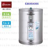 【PK廚浴生活館】 高雄 櫻花牌 EH0800S6  8加侖   儲熱式 電熱水器 EH0800 實體店面