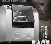 和面機商用揉面機不銹鋼全自動50斤15公斤25公斤攪拌打面機CY 自由角落
