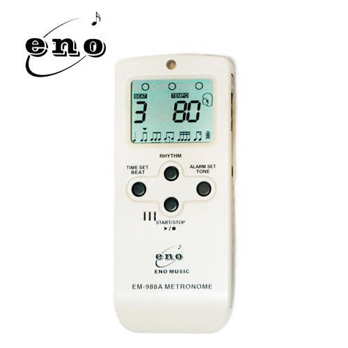 【敦煌樂器】ENO EM-988A 數位節拍器