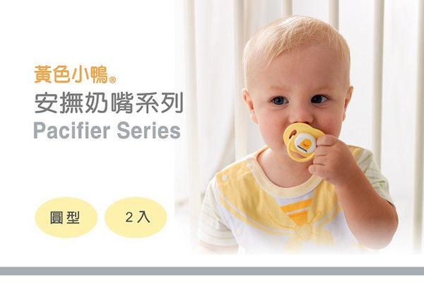 【奇買親子購物網】黃色小鴨 圓型安撫奶嘴(2入)