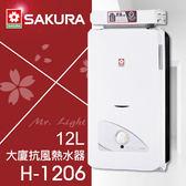 【有燈氏】櫻花 12L 大廈 屋外 抗風 熱水器 天然 液化 瓦斯熱水器 無氧銅【H-1206】