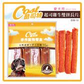 【酷司特】寵物零食 起司雞牛雙拼長片180g*5包組(D001F63-2)