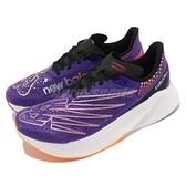 New Balance 競速鞋 Fuelcell RC Elite V2 女鞋 紫 碳板【ACS】 WRCELVB2B