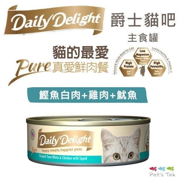 Pet's Talk~Daily Delight爵士貓吧 [真愛鮮肉餐-鰹魚白肉+雞肉+魷魚 -80g]