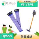 【雙入組】綠綠好日 Dyson戴森 手持吸塵器前置濾網 副廠濾網 V6/V7/V8適用 吸塵器配件 dyson濾網