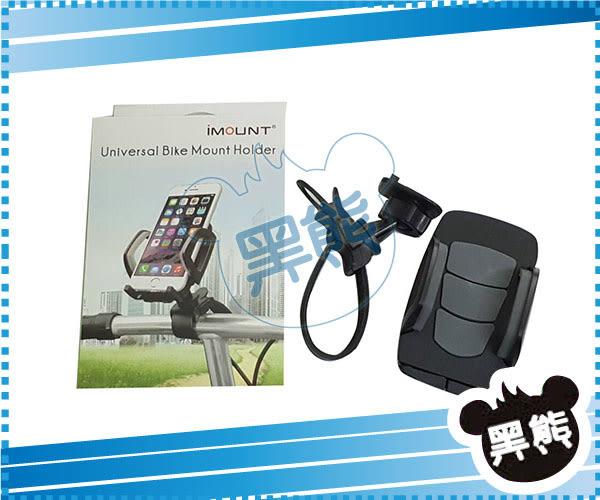 黑熊館 手機固定架 單車手機支架 摩托車手機支架 定位器手機夾 支架 手機座 自行車支架 車架