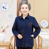 【雙11】中老年人女裝50歲媽媽秋裝新款純棉襯衫長袖外套奶奶大碼上衣折300