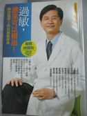 【書寶二手書T7/醫療_LGK】過敏原來可以根治_陳俊旭_附手冊.無光碟