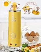 特惠蛋包腸機 蛋捲機家用小型 手工早餐機雙桶蛋腸機雞蛋杯煎蛋器  220v 沸點奇跡