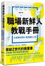 職場新鮮人教戰手冊:社會要你學走,我們讓狂人飛【城邦讀書花園】