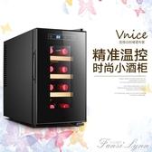 VNICE8支裝電子紅酒櫃恒溫酒櫃茶葉保鮮雪茄櫃家用小型迷你冷藏櫃HM 范思蓮恩