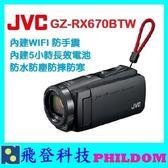 分期0利率 贈原廠包! JVC Everio R GZ-RX670 RX670 WIFI 攝影機 64GB 防手震防水/防塵/防寒/防衝擊 可參考RX500