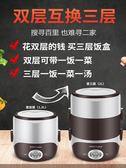 榮事達電熱飯盒可插電加熱保溫熱飯神器迷你小蒸煮帶飯鍋飯煲1人2 美芭