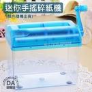 碎紙機 簡易碎紙機 手動碎紙機 手搖式 免插電 體積小巧 直條式裁紙 辦公 個資 顏色隨機
