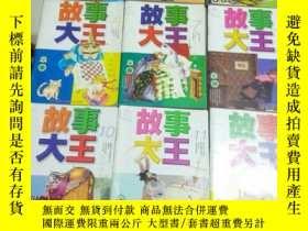 二手書博民逛書店罕見故事大王2002年第2.3.4.5.7.8.10.11.12
