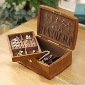手錶收納復古實木首飾盒古風中國風耳釘耳環項鍊高檔手錶手飾品木質收 【618特惠】