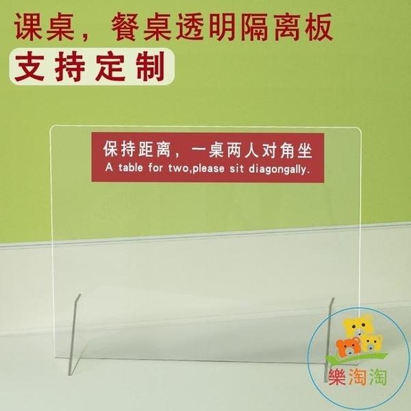 長50*高60cm透明隔離板擋板壓克力桌面分隔板防疫餐桌隔離擋板塑膠【樂淘淘】