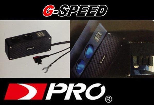 車之嚴選 cars_go 汽車用品【PR-38】G-SPEED 2孔2USB 2.1A充電 保險絲座配線式 ACN微(低背)型電源擴充插座