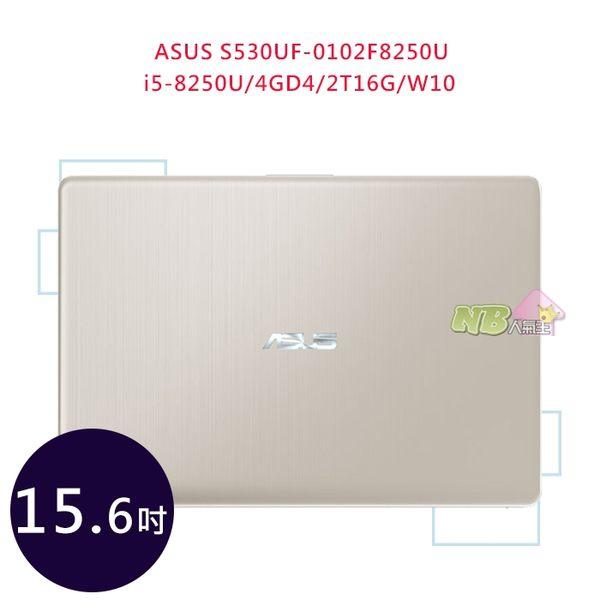 ASUS S530UF-0102F8250U 15.6吋 ◤0利率◢ Vivobook S FHD 筆電 (i5-8250U/4GD4/2T16G/W10) 閃漾金