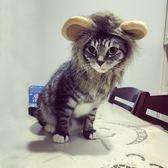 頭飾假發帽子寵物狗狗貓咪頭套 小狗貓貓獅子頭套【聚寶屋】