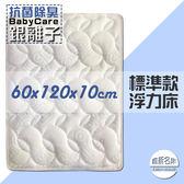 【嘉新名床】Baby-Care 銀離子 ◆ 浮力床《標準款 / 10公分 / 60x120cm》