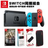 [哈GAME族]免運費 可刷卡 任天堂 Switch 主機 + NS 歧路旅人 中文版 + 收納硬殼包 + 二合一保護組