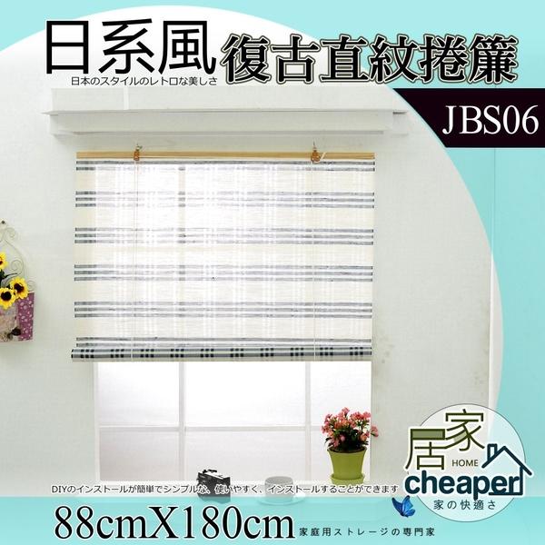 【居家cheaper】日式風 直紋捲簾88X180CM(JBS06)/羅馬簾/窗簾/衣架/收納箱