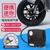 電瓶車電動摩托車便攜式車載打氣筒汽車36V48V60V72V通用充氣泵 【扣子小鋪】