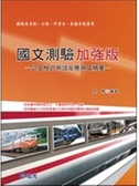 (二手書)國文測驗加強版:公文格式用語及應用文精要(鐵路、公路、升資考、初等、五..
