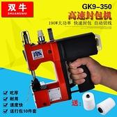 雙牛牌GK9-350槍式手提電動縫包機封包機小型編織袋打包機封口機 【夏日新品】
