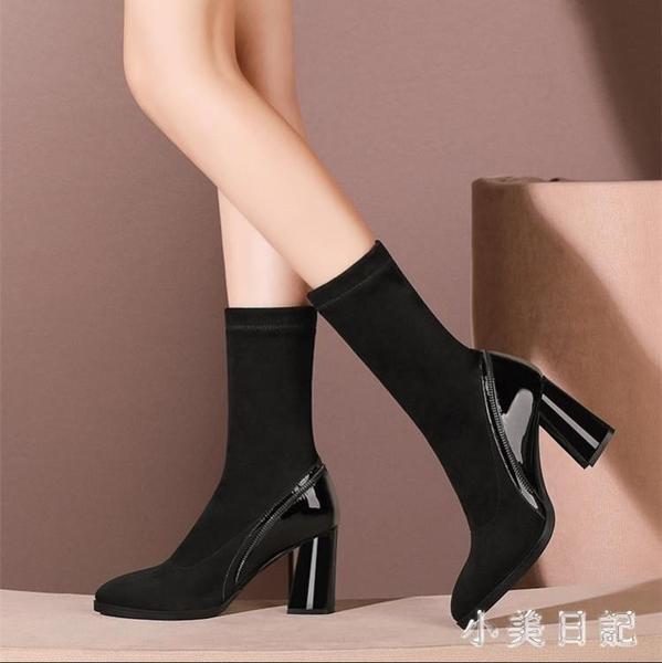 大碼新款短靴女秋冬粗跟彈力靴高跟尖頭中筒靴英倫風馬丁靴 XN7855『小美日記』