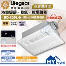 樂奇 浴室暖風機 BD-235L-N 220V 暖房乾燥換氣設備 線控型 附外接照明《HY生活館》